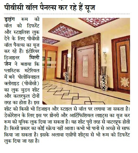 Harshita interior in Dainik Bhaskar 18th Oct 2017